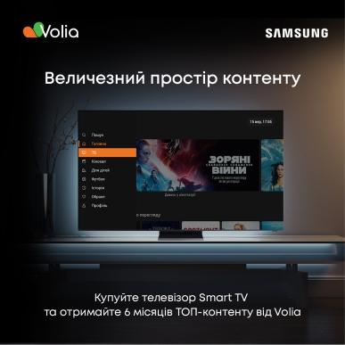 Samsung Electronics Україна та компанія Volia оголосили про довгострокову співпрацю